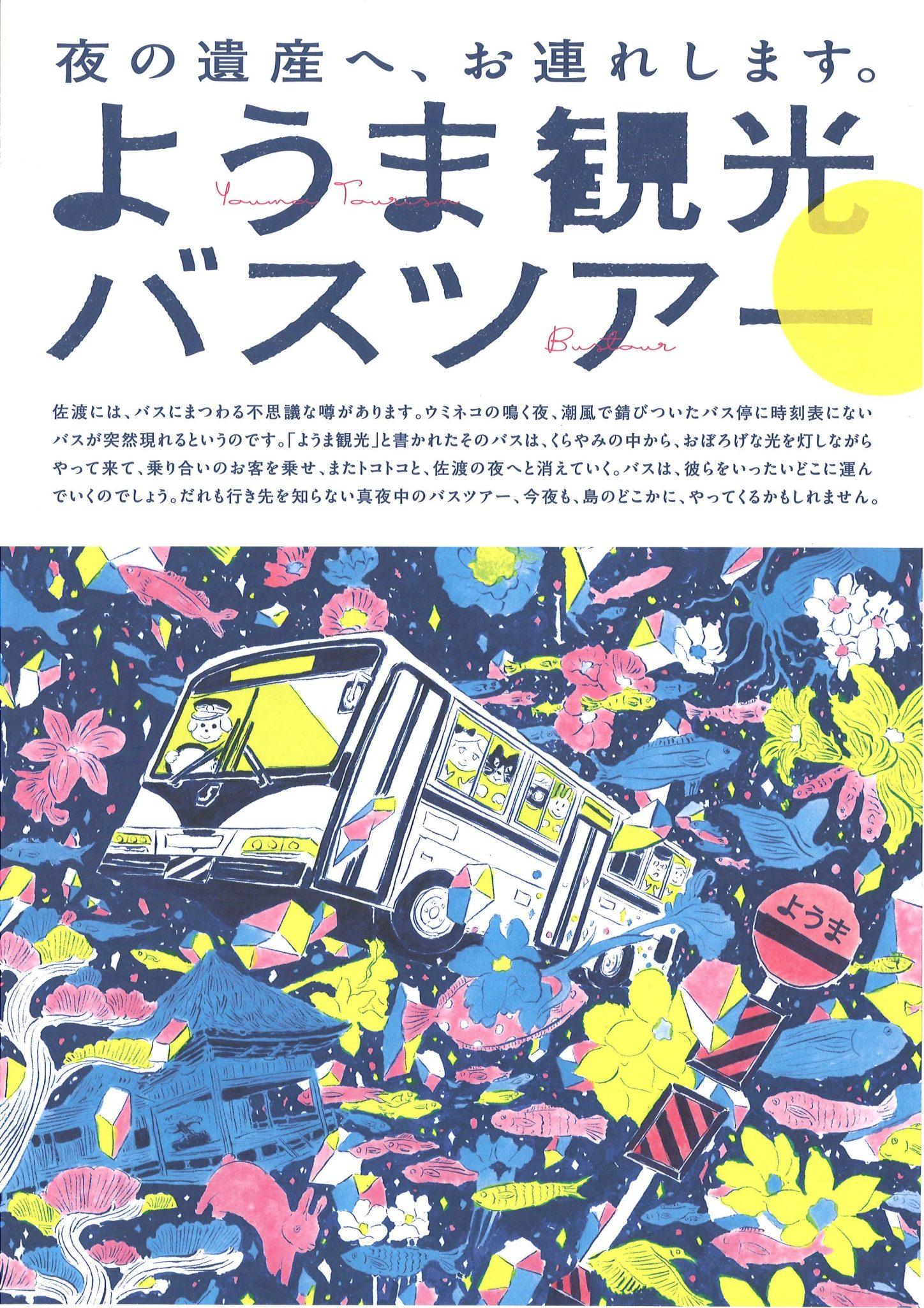 ようまバス観光ツアー