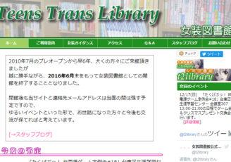 女装図書館
