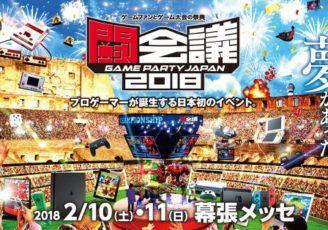 闘会議2018