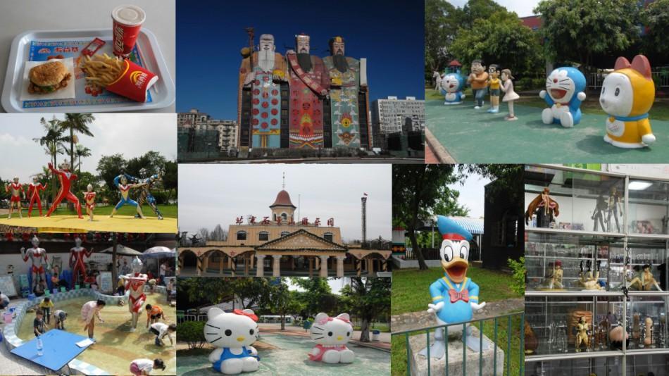 中国ぱくり遊園地のすべて