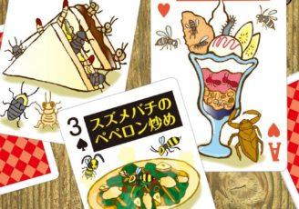 米とサーカスで昆虫食を楽しむ会