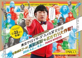 東京クリエイターズファイル祭