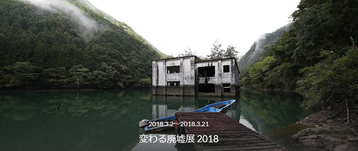 かわる廃墟展