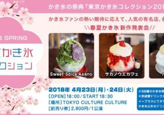 東京かき氷コレクション