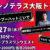 大阪ライブ