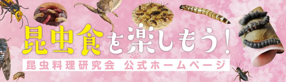 昆虫料理研究会