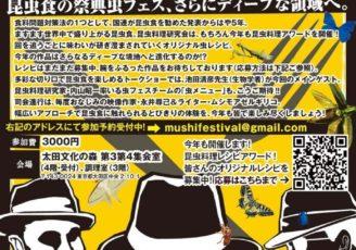 東京虫食いフェスティバル
